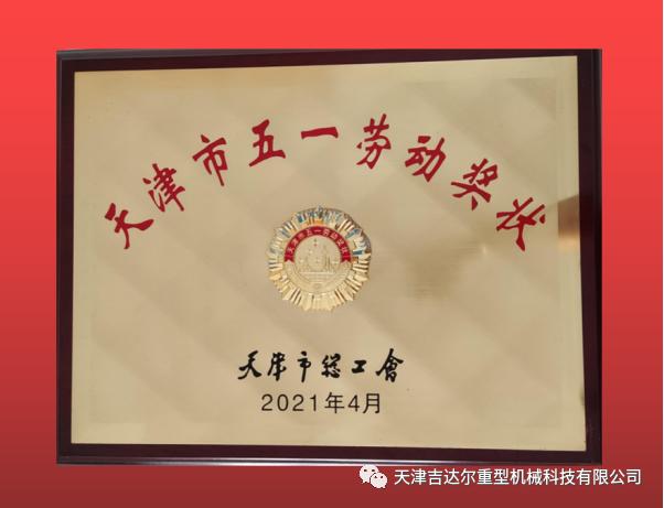 """喜报!天津吉达尔荣获""""天津市五一劳动"""